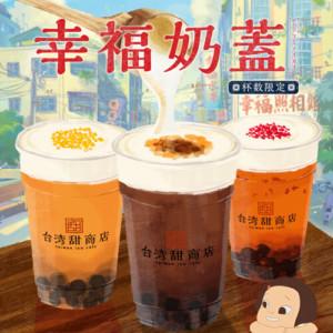 作りたて生タピオカ専門店「台湾甜商店」が映画「幸福路のチー」とコラボ!オリジナルチーズティーを発売