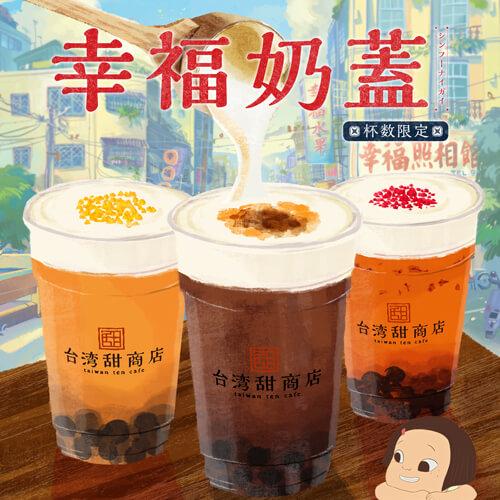 台湾甜商店 幸福路のチー コラボ