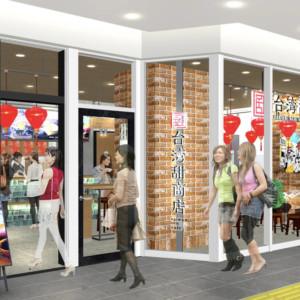台湾甜商店 戸塚西口店