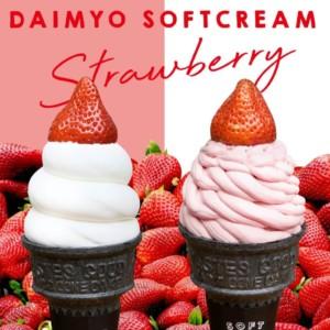 【期間限定】ソフトクリーム専門『DAIMYO SOFTCREAM』で苺メニュー2種が発売開始!
