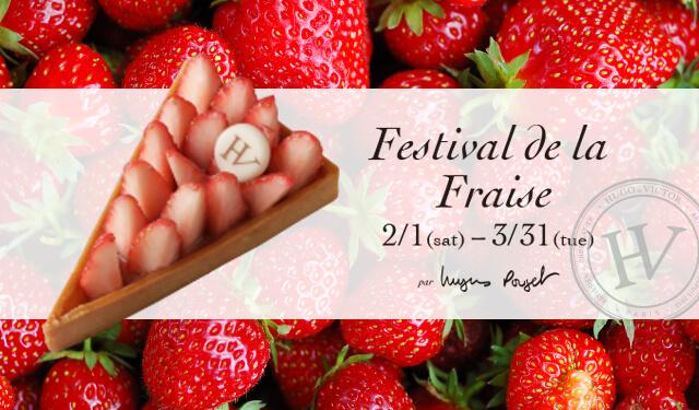 ユーゴ アンド ヴィクトール Festival de la Fraise