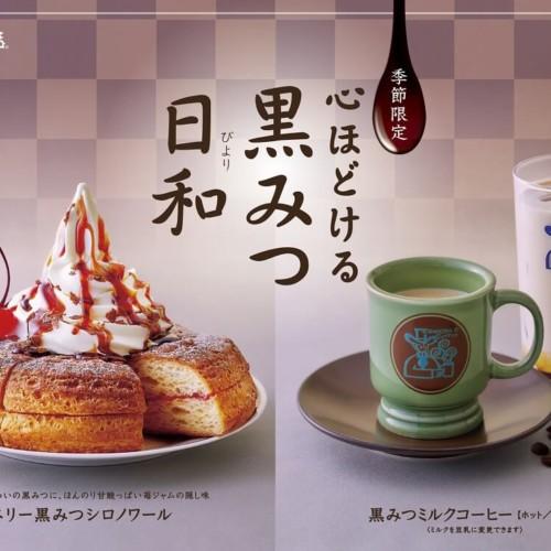 コメダ珈琲店 ベリー黒みつシロノワール 黒みつミルクコーヒー