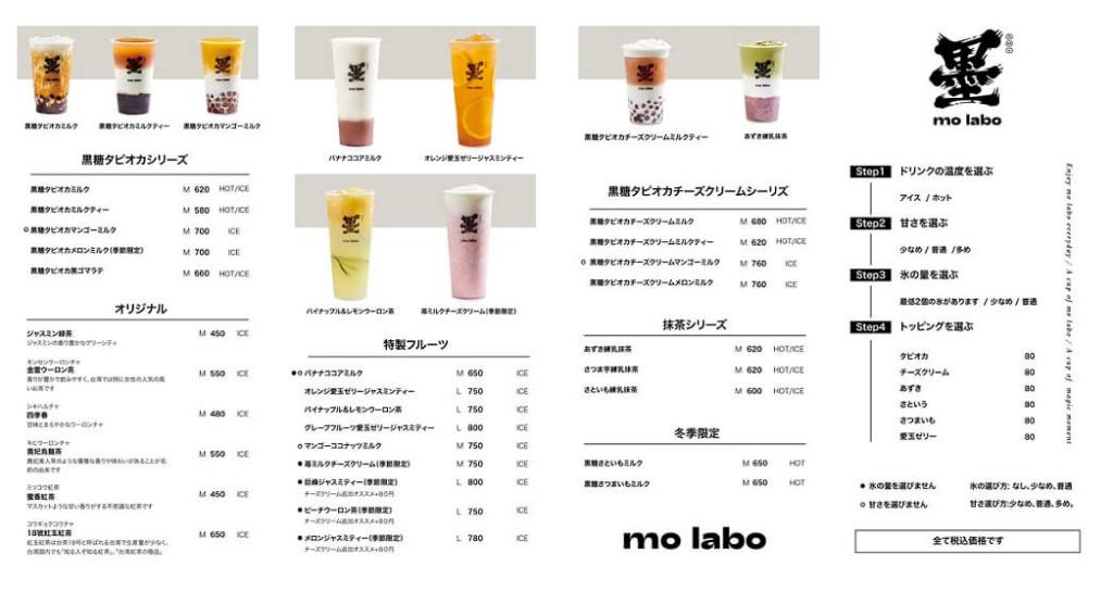 台湾タピオカドリンク専門店『mo labo(モラボ)』 メニュー