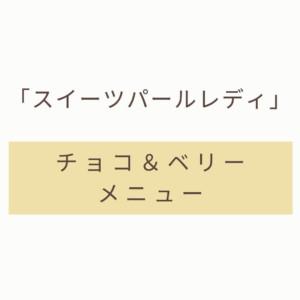【スイーツパールレディ】冬にぴったりのチョコ&ベリードリンクを発売!