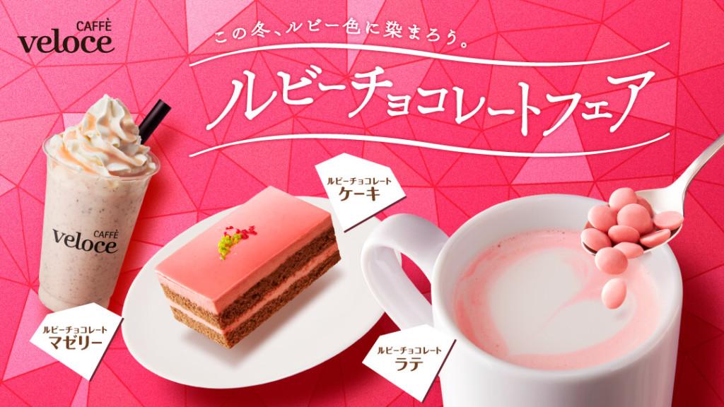 カフェ・ベローチェ 『ルビーチョコレートフェア』