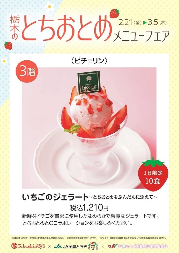 ビチェリン 新宿高島屋店 『いちごのジェラート~とちおとめをふんだんに添えて~』