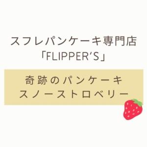 スフレパンケーキ専門店「FLIPPER'S」でアパレルブランドSLOBE IENAとのコラボメニュー発売!