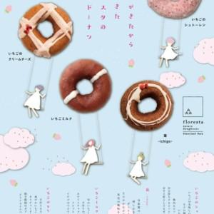 手作りドーナツ「フロレスタ」で季節限定《春のいちごドーナツ》発売開始!