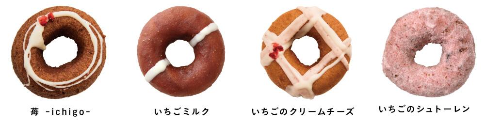 手作りドーナツ専門店「フロレスタ」 いちご