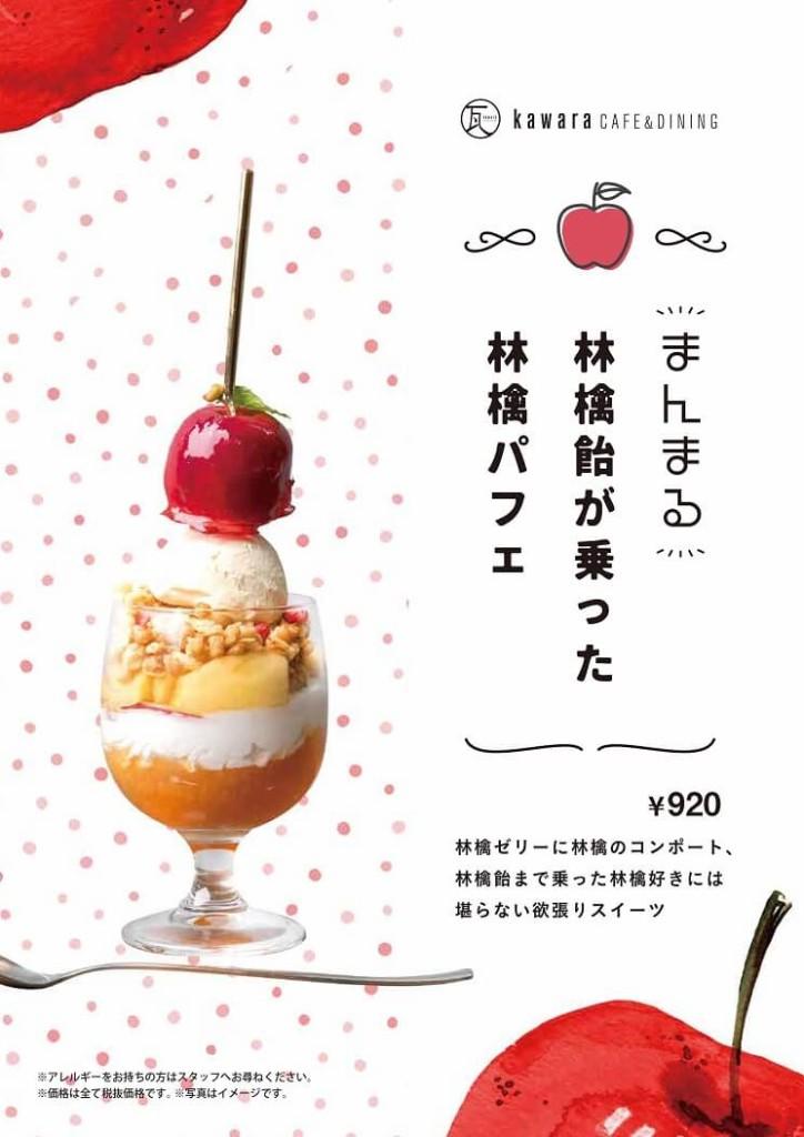 kawara CAFE&DINING まんまる林檎飴が乗った林檎パフェ