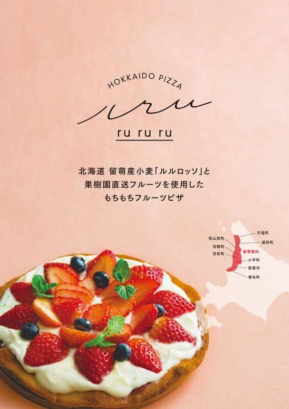 フルーツピザのカフェ「rururu(ルルル)」