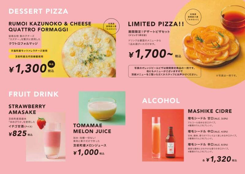 フルーツピザのカフェ「rururu(ルルル)」  メニュー