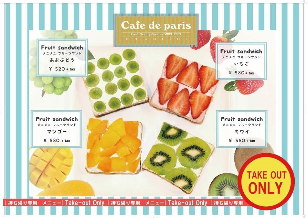 韓国スイーツカフェ「Cafe de paris(カフェ ド パリ)」 メニメニフルーツサンド