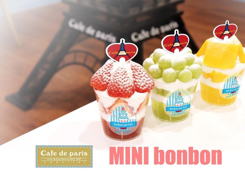 韓国スイーツカフェ「Cafe de paris(カフェ ド パリ)」 ミニボンボン