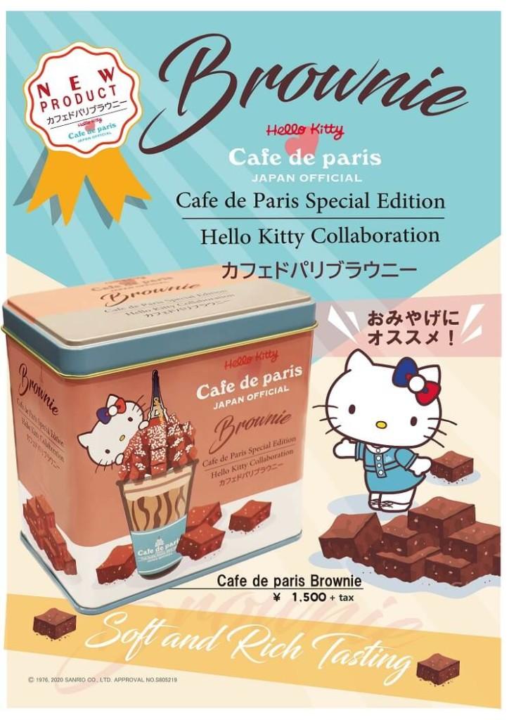 韓国スイーツカフェ「Cafe de paris(カフェ ド パリ)」 キティブラウニー