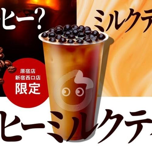 CoCo都可 コーヒーミルクティー