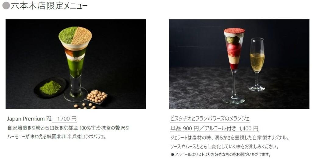 きな粉スイーツ専門店「吉祥菓寮」六本木ヒルズ店 メニュー