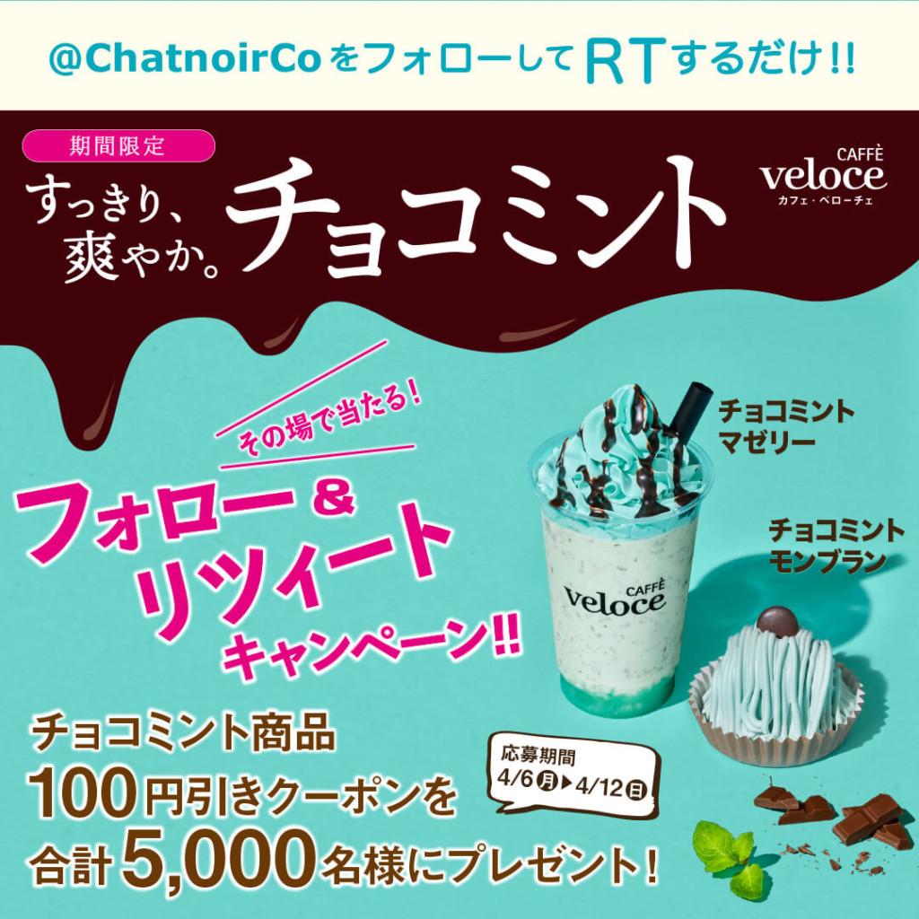 カフェ・ベローチェ チョコミントTwitterキャンペーン