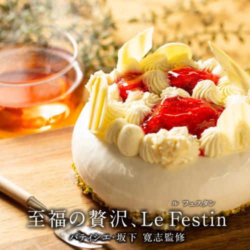 チーズケーキ「Le Festin(ル フェスタン)」