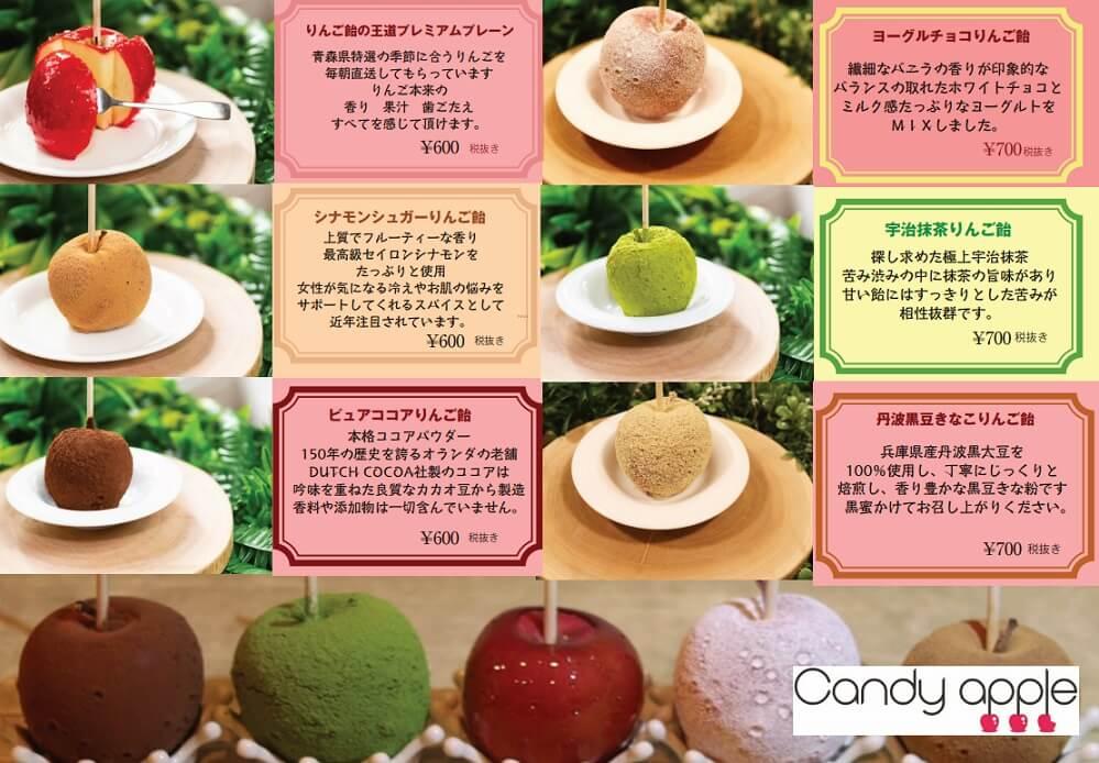 りんご飴専門店カフェ『Candy apple(キャンディアップル)』 メニュー