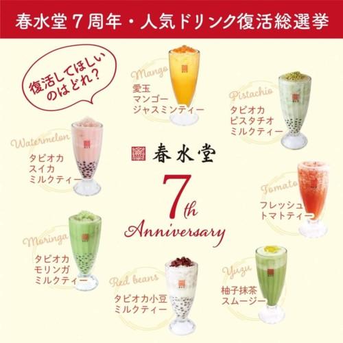 台湾カフェ「春水堂」《人気ドリンク復活総選挙》