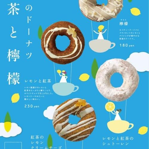 手作りドーナツ専門店「フロレスタ」 紅茶と檸檬