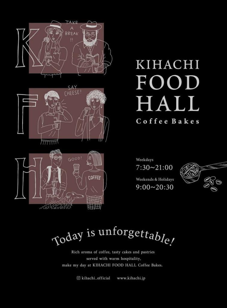 KIHACHI FOOD HALL Coffee Bakes 新宿西口店 ブレンドコーヒー