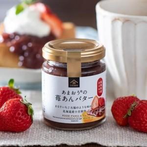 【通販】久世福商店から「あまおうの苺あんバター」発売開始!人気シリーズ新作