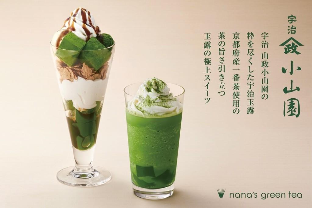 nana's green tea 抹茶玉露スイーツ