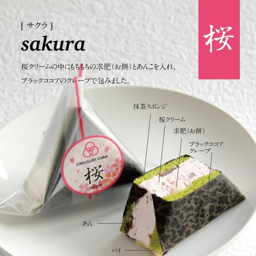 OMUSUBI Cake 桜