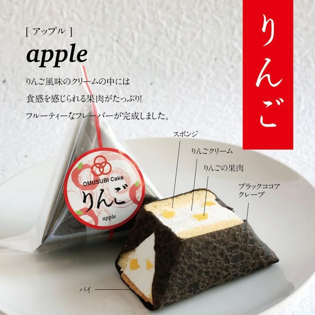 OMUSUBI Cake りんご