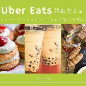 Uber Eats(ウーバーイーツ)対応 カフェ特集!人気スイーツやタピオカドリンクも自宅でも楽しめる