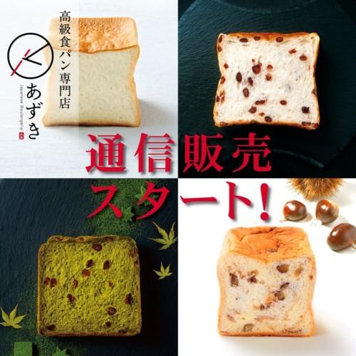 高級食パン専門店『あずき』