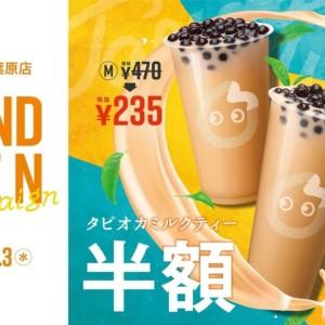 ココトカ秋葉原店 オープンキャンペーン