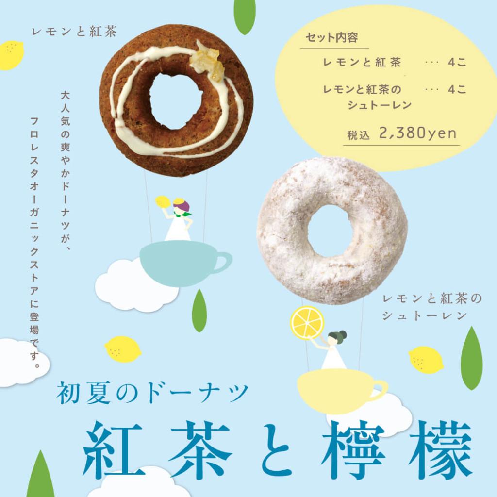 フロレスタ 「レモンと紅茶」限定BOX