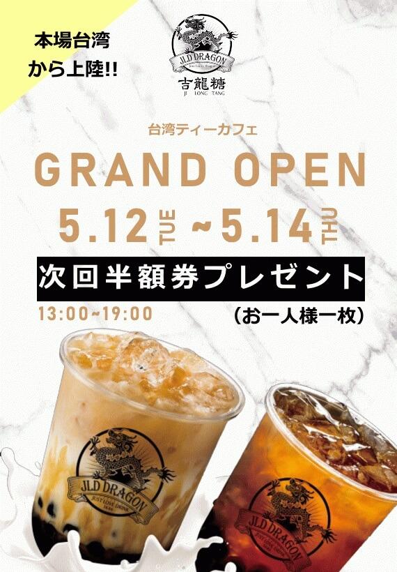 吉龍糖「JI LONG TANG(ジロンタン)」 オープンキャンペーン