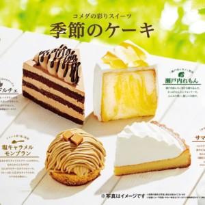 【期間限定】コメダから夏の新作ケーキ発売開始!テイクアウトできます