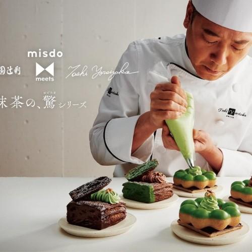 「misdo meets 祇園辻利 Toshi Yoroizuka」 『抹茶の、驚シリーズ』