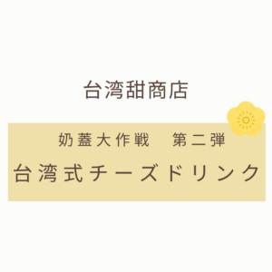 【新作】台湾甜商店からチーズドリンク4種が新発売!奶蓋(ナイガイ)大作戦第 2 弾