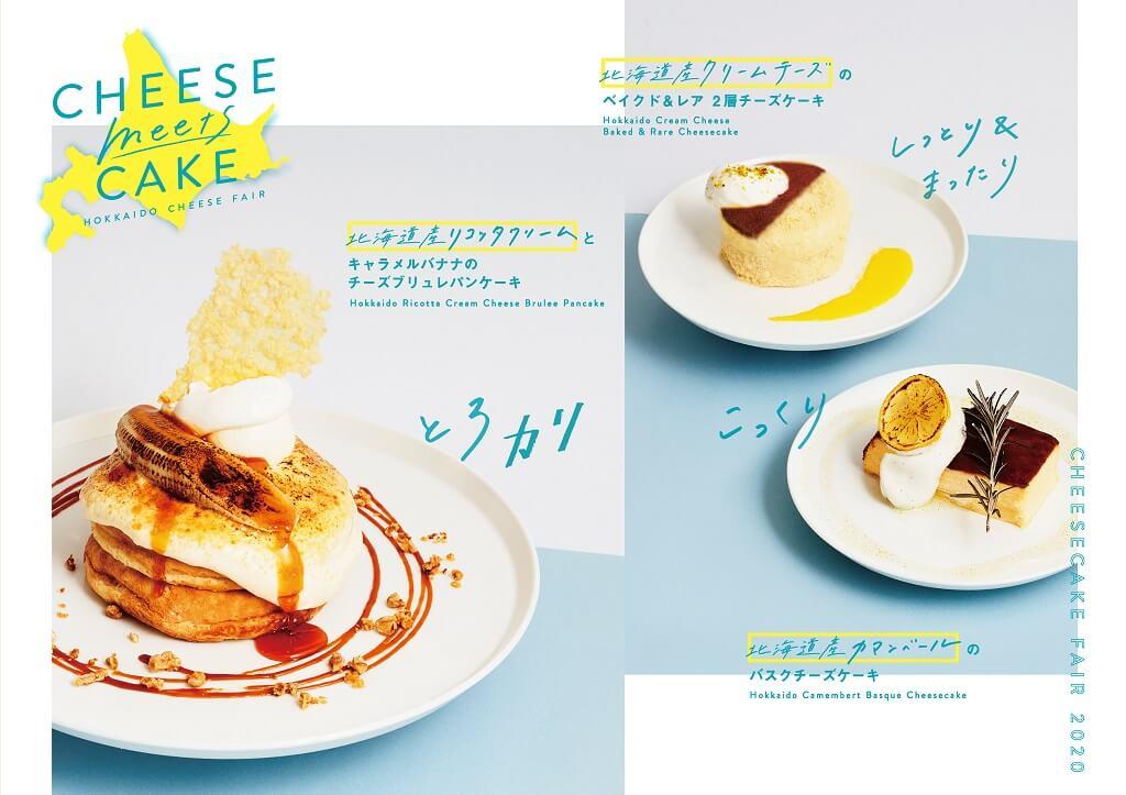 カフェ&ブックス ビブリオテーク チーズケーキフェア