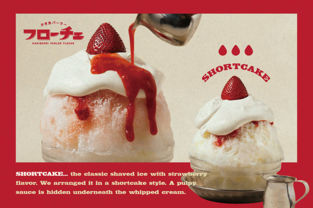 かき氷パーラー フローチェ ショートケーキ