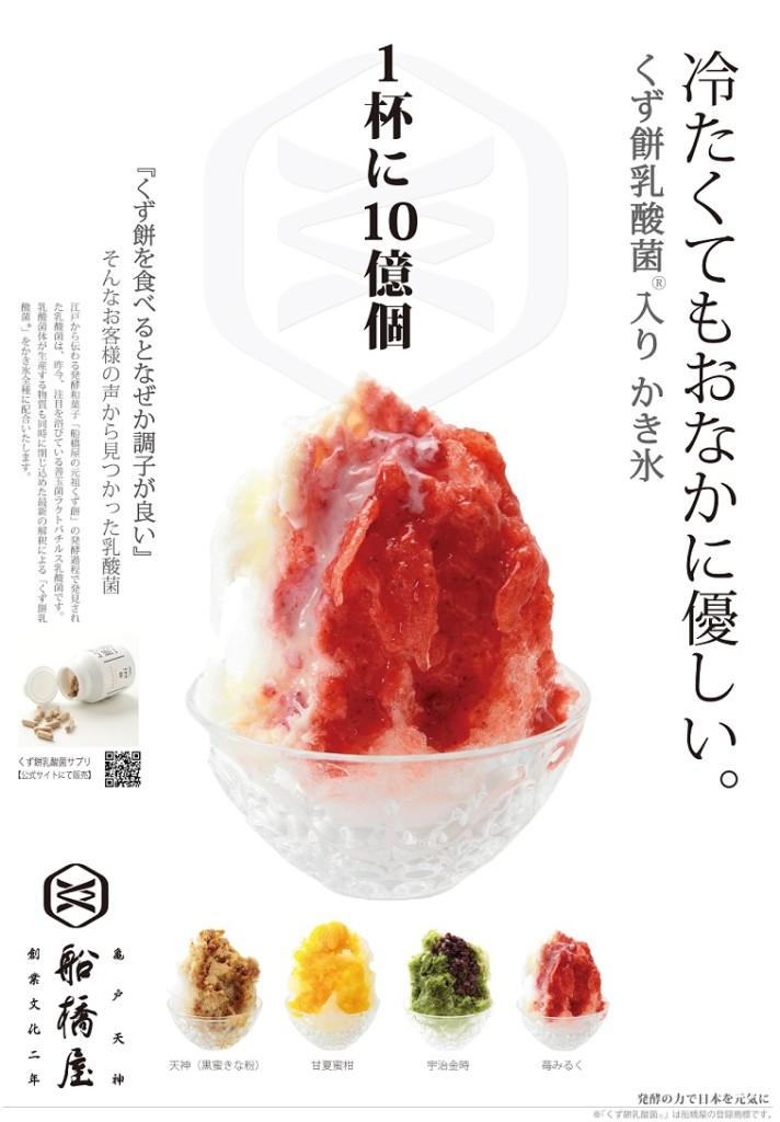 船橋屋 くず餅乳酸菌®入りかき氷