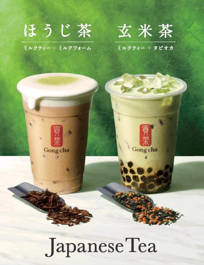 ゴンチャ 『ほうじ茶 ミルクティー』と『玄米茶 ミルクティー』