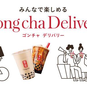 ティーカフェ「ゴンチャ」はデリバリーに対応済み!各種サービス&店舗一覧