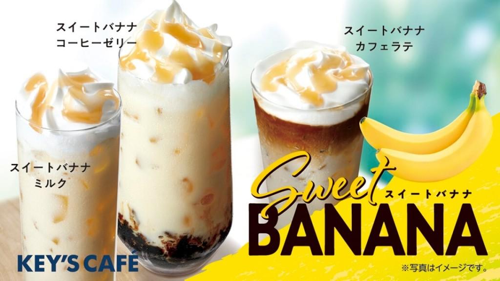 keyscafe バナナドリンク