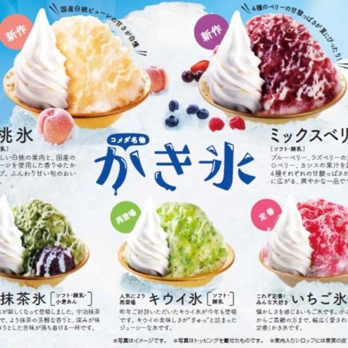コメダ珈琲店 2020かき氷