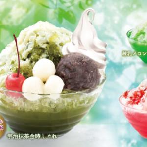 ミヤマ珈琲 かき氷