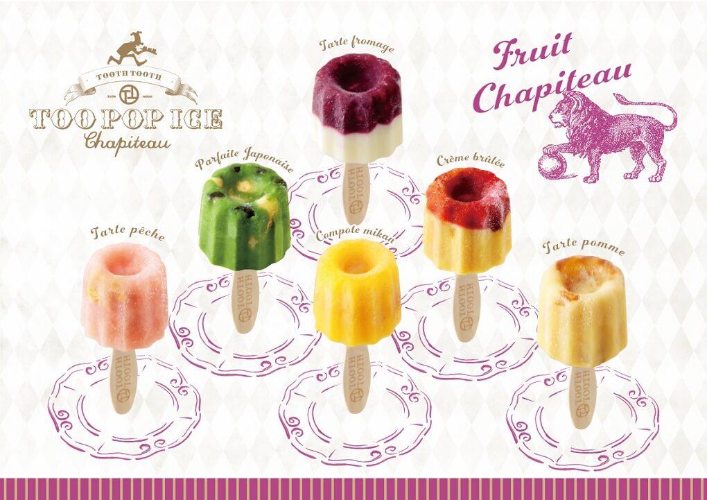 TOO POP ICE 「フルーツシャピトー」