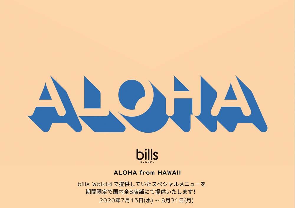 bills ALOHA from Hawaii