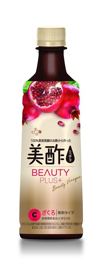 美酢 Beauty Plus